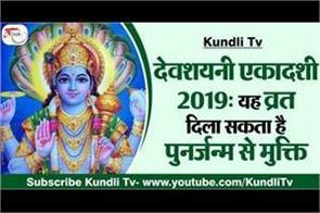 devshayani ekadashi fast