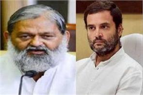 another disputed statement given by anil vij on rahul gandhi