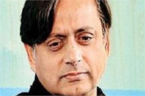 tharoor expressed concern over congress situation