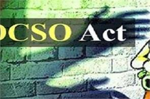 government approves changes in pocso act