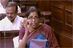 the finance minister sitharaman spoken in the rajya sabha
