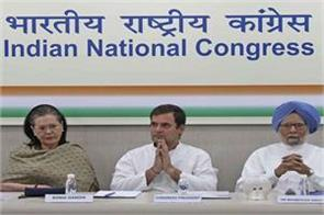 congress cwc meeting may be on july 10 awaiting official announcement