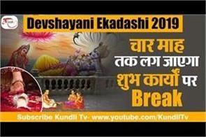 devshayani ekadashi fast and chaturmas begins