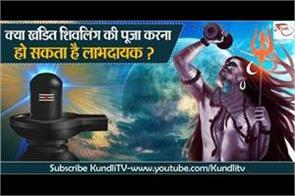 worship of fragmented shivling be beneficial