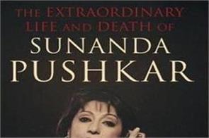 sunanda pushkar biography reveals many aspects of her life