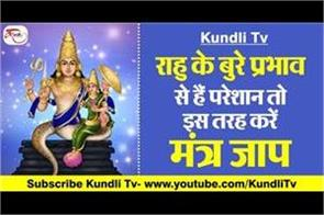 special mantra of rahu planet in hindi