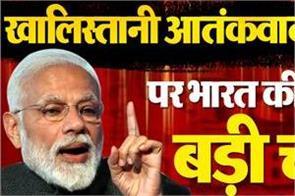 india s second big hit on khalistani terrorism