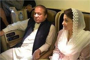 nawaz sharif another probe against his daughter in the money laundering case