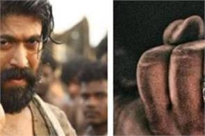 kgf chapter 2 movie first poster has been released