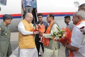 amit shah arrived on a tour of gujarat