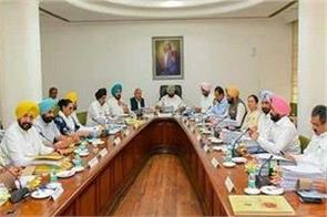punjab cabinet approves amendment service rules for promotions