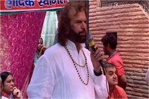 bjp mp hansraj hans mobile phone theft during shobha yatra