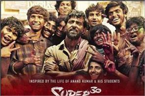 after the direction of cm nitish the movie  super 30  in bihar was tax free