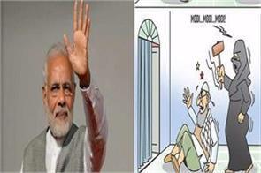 triple modi in response to triple divorce bjp shared cartoon