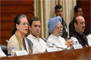 congress cwc meeting may be decided today on new president