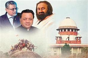 now on the supreme court the decision on ram temple