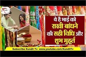 raksha bandhan rakhi shubh muhurat