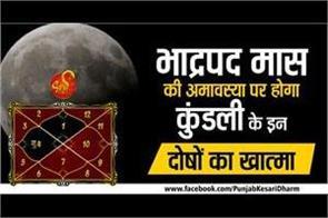 amavasya of bhadrapada month