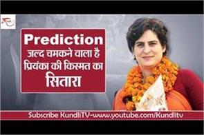 prediction about priyanka gandhi