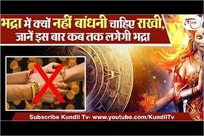 why should not tie rakhi in bhadra