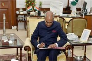 article 370 special status of jammu and kashmir ended president approved
