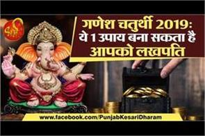 ganesh chaturthi 2019 spcial upay for money problems