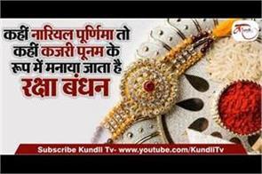 raksha bandhan celebration in different states of india
