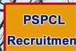 pspcl recruitment 2019 for 1789 posts including junior engineer