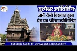 gushmeshwar jyotirling katha in hindi