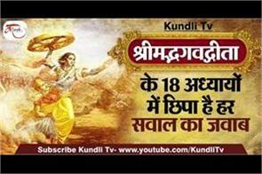 teachings of shrimad bhagavad gita
