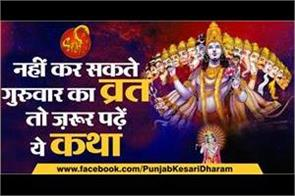 thursday vrat katha in hindi