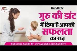 the secret of your success is hidden in guru scolding