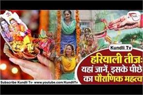 importance of hariyali teej
