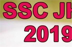 ssc jht 2019 notification released for exam