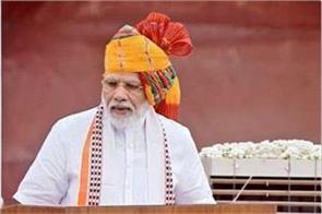 pm modi counted 5 achievements of new government from red fort
