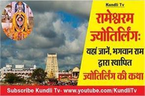 rameswaram jyotirlinga katha in hindi