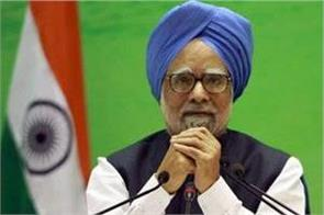 spg security withdrawn from former prime minister manmohan singh