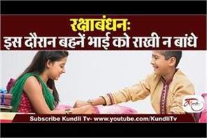 rakshabandhan special