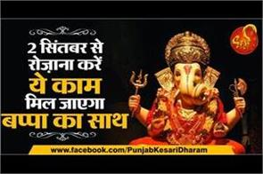 jyotish upay of ganesh chaturthi