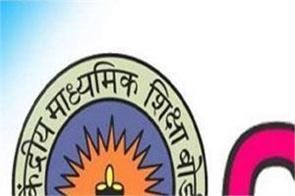 students have to pay thousands of rupees to take the cbse exam