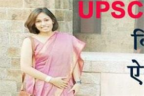 upsc exams tips ias pratishtha mamgain success tips