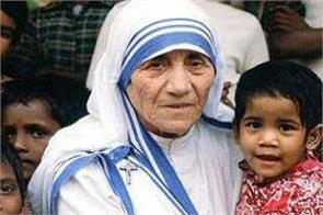 mother teresa birth anniversary education news