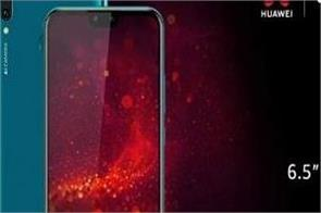 huawei y9 smartphone india launch today
