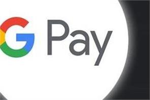 google pay will come in dark mode before android 10