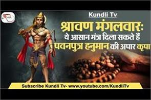 chant these easy mantra can be blessed with the blessings of lord hanuman