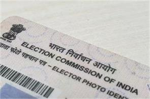 demand to link voter card to aadhaar election commission wrote a letter to