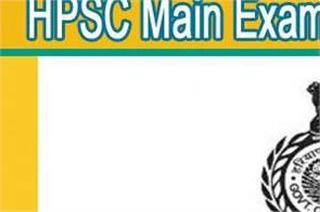 hpsc haryana 2019 admit card for civil services examination released