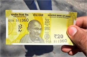 new note of 20 rupees in the market know what is special