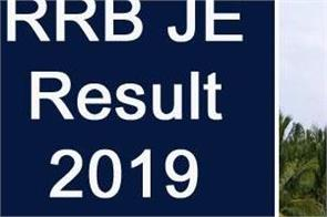 rrb je result 2019 junior engineer recruitment exam result released