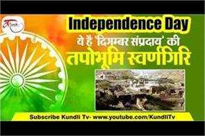 independence day 2019 special tapambhoomi swarnagiri of digambar